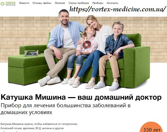 Сайт - катушки Мишина