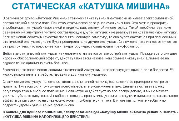 Статическая катушка Мишина